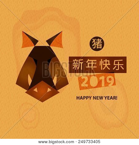 Text chinese language vector photo free trial bigstock text chinese language translation hieroglyph is happy new year greeting card in 2019 vector m4hsunfo
