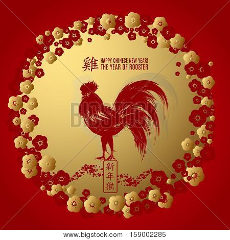 2017 Chinese New Year Greeting Card with round Floral Border and Rooster. Vector illustration. Red and Gold Traditionlal Colors. Hieroglyph translation: Rooster and Happy New Year