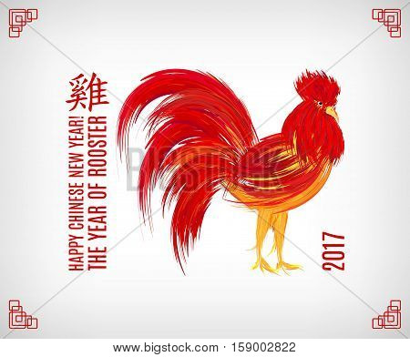 Vector illustration of rooster, symbol of 2017 on the Chinese calendar. Red cock. Vector element for New Year's design. Hieroglyph translation: Rooster