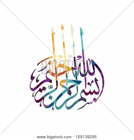 Arabic Islam Calligraphy Almighty God Allah Most Gracious Theme Muslim Faith