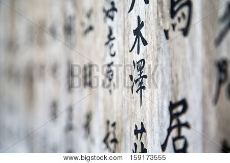 NIKKO, JAPAN - OCTOBER 5, 2016: Wooden boards with Japanese script outside of temple in Nikko Japan. Nikko shrines and temples are UNESCO World Heritage Site