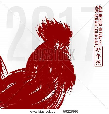 Vector illustration of rooster, symbol of 2017 on the Chinese calendar. Red cock, painted with oil paint. Vector element for New Year's design. Hieroglyph translation: Rooster and Happy New Year