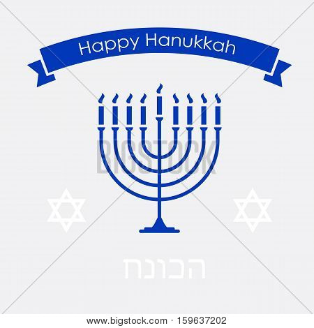 Happy hanukkah jewish tradition holiday greeting symbol. Judaism celebration background with Hanukkah word in Hebrew, David star and nine candle candelabrum vector illustration.