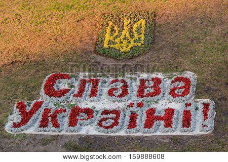 Kiev Ukraine - August 14 2015: Emblem of Ukraine and the patriotic slogan