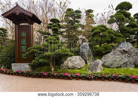 Hong Kong - January 18 2020 : Entrance Of Nan Lian Garden With A Wooden Inscribed Board