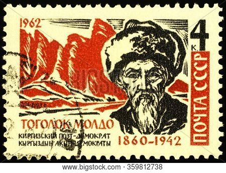 Moscow, Russia - April 04, 2020: Stamp Printed In Ussr (russia) Shows Portrait Of Togolok Moldo (186