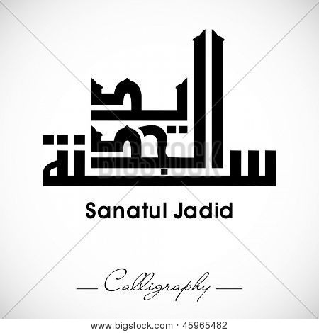 Arabic Islamic calligraphy of dua(wish) Sanatul Jadid on abstract grey background. poster