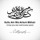 Arabic Islamic calligraphy of dua(wish) Kullu Am Wa Antum Bikhair ( may you be well every year) on abstract grey background. poster