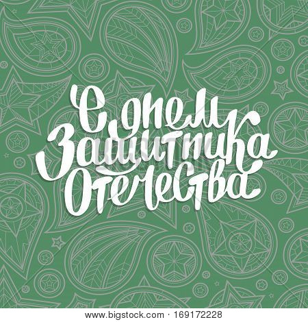 Hand drawn creative lettering with swirls ornament. Text on russian language day of defenders of fatherland. Handmade vector illustration art. Russian national holiday. Day of the mens.