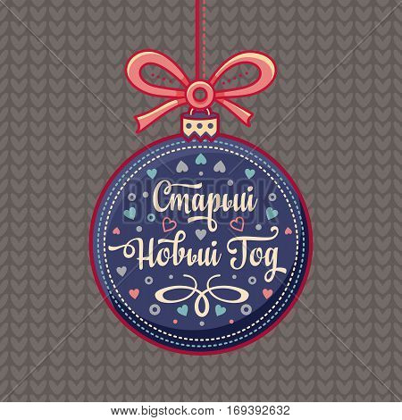 Happy New year greeting card. Russian holiday. A congratulatory inscription in Cyrillic. English translation - the Old New Year.Happy New year greeting card. Russian holiday. A congratulatory inscription in Cyrillic. English translation - the Old New Year