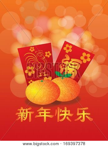 2017 Chinese Lunar New Year Rooster Mandarin Oranges Red Money Packets with Happy New Year Prosperity Text Calligraphy Bokeh Background Illustration