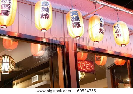 New Westminster, BC, Canada - December 06, 2016 : Line of the red ball paper lanterns in front of Japanese restaurant