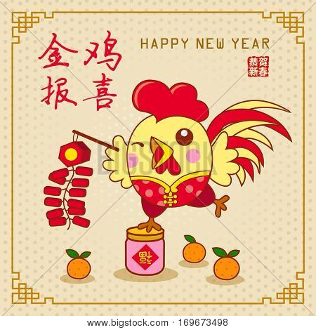 Chinese New Year design. Cute rooster playing with firecrackers in traditional chinese background. Translation