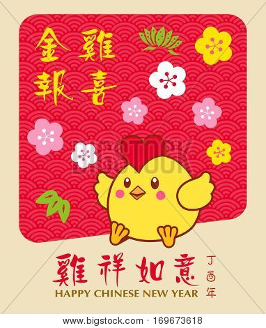 Chinese New Year design with cute little chicken in traditional chinese background. Translation