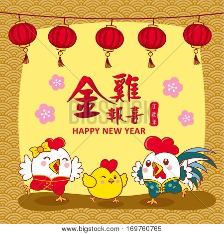 Chinese New Year design. Cute chicken family with plum blossom in traditional chinese background. Translation
