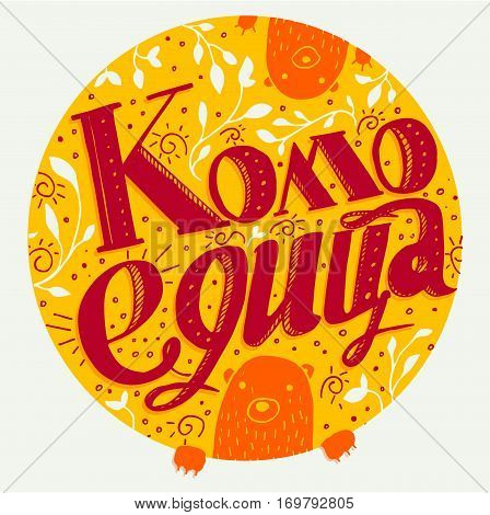Belarusian Shrovetide Komoeditsa lettering with floral elements and bears in yellow and red colors. Design template for poster, greeting card, article, web banner ad. Russian translation Shrovetide