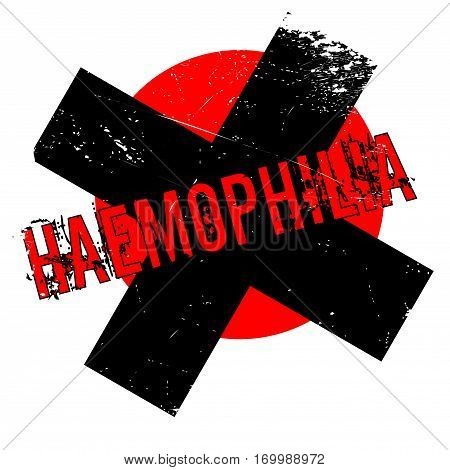Haemophilia rubber stamp. Grunge design with dust scratches. Effects can be easily removed for a clean, crisp look. Color is easily changed.