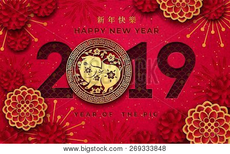 2019 Happy New Chinese Year Poster With Pig And Xin Nian Kuai Le, Hydrangea Flowers Decoration. Pigl