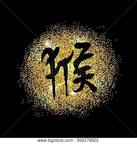 Chinese Zodiac. Happy New 2016 Year Of The Red Monkey .black Vector Hieroglyph Monkey On The Gold Gl