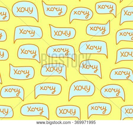 Want, Seamless Pattern, Handwritten Font, Russian, Yellow. The Inscription In Russian