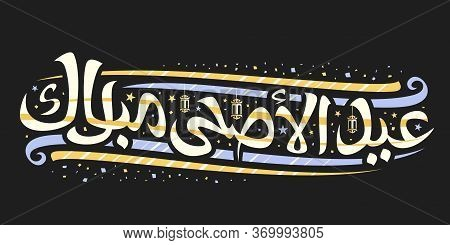 Vector Greeting Card For Eid Al-adha, Decorative Label With Unique Brush Lettering For Words Eid Ul