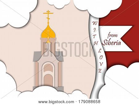 Paper applique style illustration. Card with application of Chapel in the name of St. Nicholas the Wonderworker, Novosibirsk decorated with text from Siberia with love. Postcard