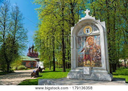 Monument To Oath Of Dmitry Pozharsky In Yaroslavl, Russia