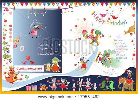 Greeting card Happy birthday with cute cartoon animals. Russian language: Congratulations! Wishing you joy, happiness, health. Bon Voyage! I wish the beautiful sunny days and star and moonlit nights.