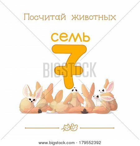 Cartoon illustration Seven 7. Cards count animals manual. Kids education math game. Baby shower funny arithmetic. Learn algebra. Classroom wall art poster. Addition series Russian ABC Amusing Animals