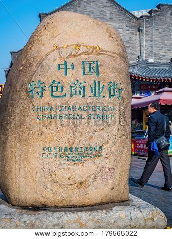 Tianjin, China - Nov 1, 2016: Huge stone boulder with