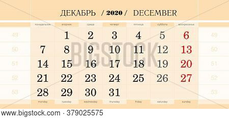 Calendar Quarterly Block For 2021 Year, December 2020. Wall Calendar, English And Russian Language.