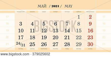 Calendar Quarterly Block For 2021 Year, May 2021. Wall Calendar, English And Russian Language. Week