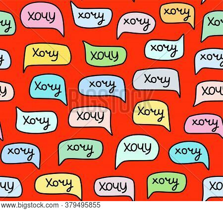 Want, Seamless Pattern, Handwritten Font, Color, Russian, Red. The Word In Russian Is