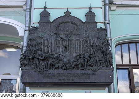 Russia, Moscow 06.07.2019 Relief Showing The Red Banner Ensemble Playing The Song