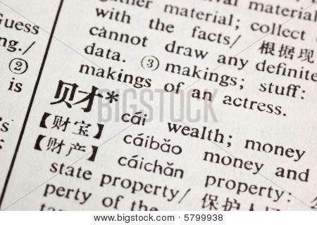 Wealth Written In Chinese