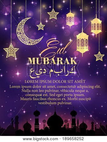 Ramadan Kareem greeting card with arabian cityscape, night sky andmuslim mosques decorated by golden lanterns, shining moon and stars. Arabian holidays design