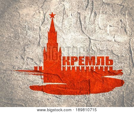 Spasskaya Tower of Kremlin and part of the wall in Moscow. City name on grunge brush. Russian translation of the inscription: Kremlin. Grunge concrete texture