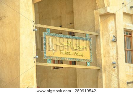 Doha, Qatar - February 19, 2019: Signboard At Entrance Of Falcon Souq, A Market Selling Live Falcon