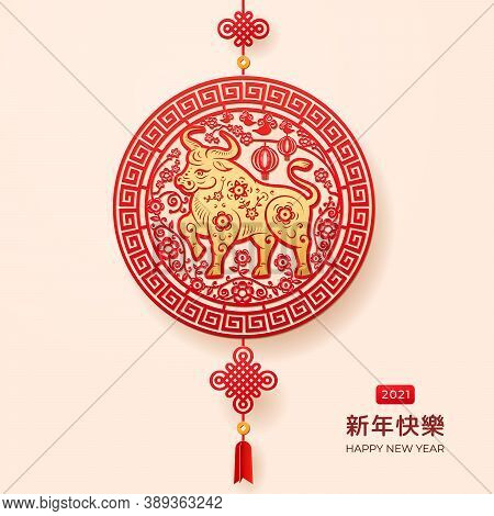 Golden Metal Ox In Peony Flowers Circle Arrangement Isolated Hanging Papercut Decoration. Vector Zod