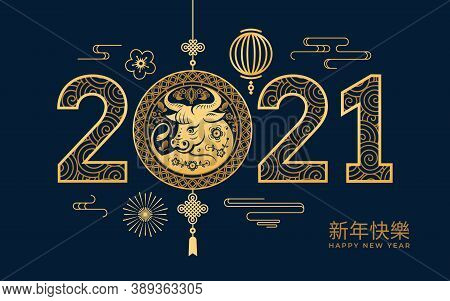 Cny 2021 Happy Chinese New Year Text Translation, Golden Metal Ox, Lanterns And Clouds, Flower Arran