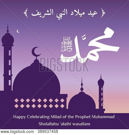 Arabic Calligraphy Design For Celebrating Birthday Of The Prophet Muhammad, Peace Be Upon Him.