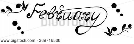 February Vector Illustration. Lettering Phrase February. Inscription For Posters, Banners And Postca
