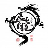 Chinese Calligraphy for the Year of Dragon Translation: Blessing of the Flying Dragon poster