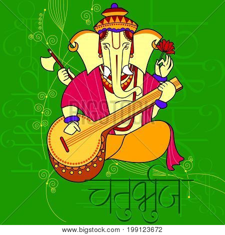 vector illustration of Lord Ganapati for Happy Ganesh Chaturthi festival background with text in Hindi Chaturbhuj, name of Ganesha