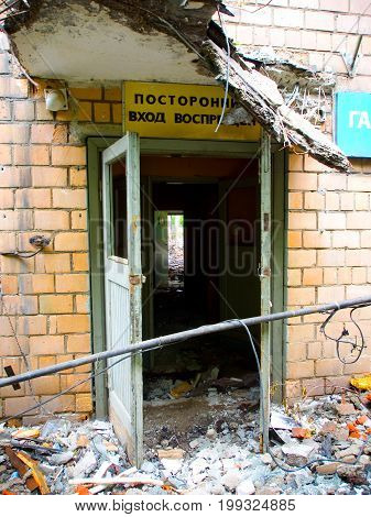 Ruin. Entrance to one of the premises of the former factory. Above the entrance there is an inscription in Russian