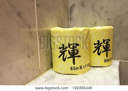 TOKYO JAPAN - July 15 2017 Japanese Toilet Paper Rolls with 'Bright' written on them.Two rolls of toilet paper wrapped in paper with the Japanese text 'bright' written on it. Rolls in a bathroom in Japan.