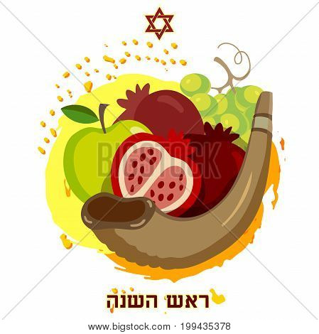 shana tova. A ready solution to the greeting card for the Jewish New Year. Rosh-a-shana. Sweet year