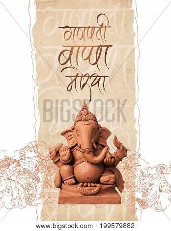 Ganapati or ganesh festival or Happy Ganesh Chaturthi Greeting Card showing photograph of lord ganesha idol with sanskrit shloka and illustration in the background