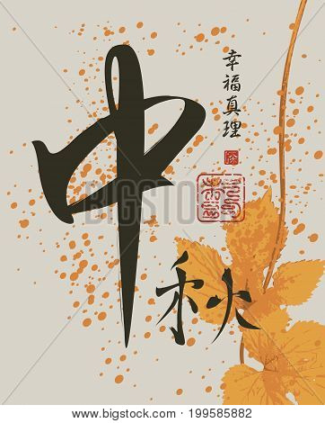 Vector Chinese character for autumn patterned branch of grapes drops and splashes. Hieroglyph autumn Happiness Truth