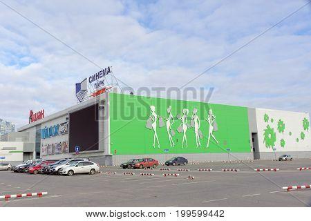Nizhny Novgorod, Russia. - October 11.2016. Shop Auchan and cinema Cinema Park in Shopping Center Seventh Heaven in Meshchersky microdistrict